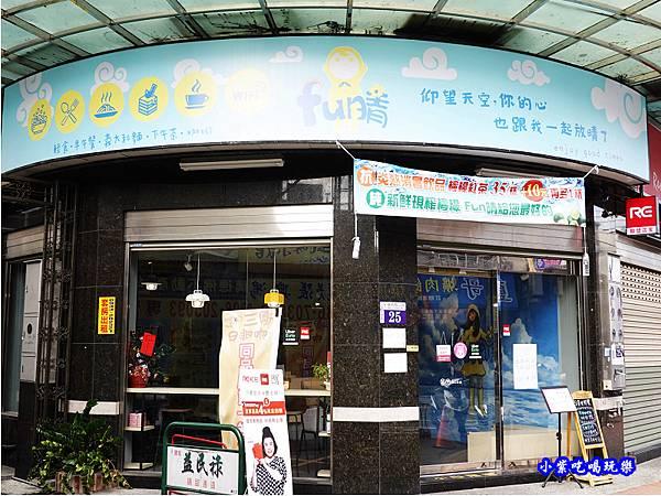 大門口-fun晴輕食餐廳.jpg
