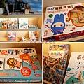 兒童書籍、益智玩具-fun晴輕食餐廳.jpg