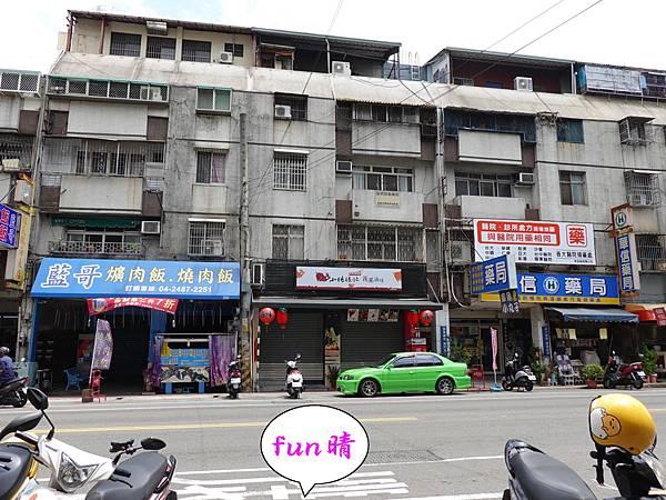 馬路對面店家-fun晴輕食餐廳.jpg