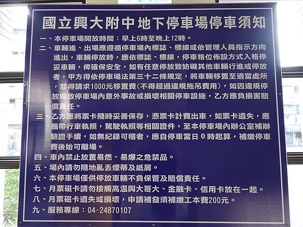 國立興大附中地下停車場 (6).JPG