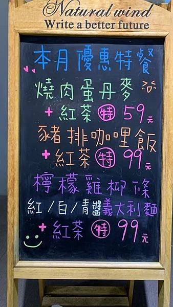 fun晴輕食餐廳-8月優惠特餐.jpg