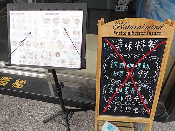 大里-fun晴輕食餐廳 (2).JPG