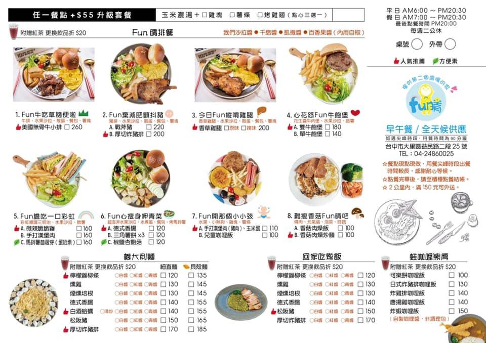 大里fun晴輕食餐廳menu (1).jpg