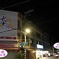 玉里老店燒仙草 (2).jpg