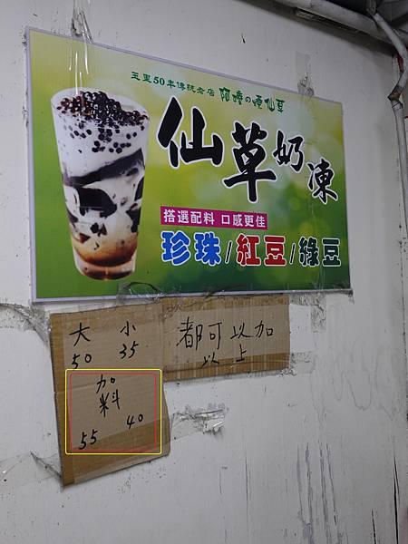 花蓮玉里-阿嬤老店燒仙草 (7).JPG