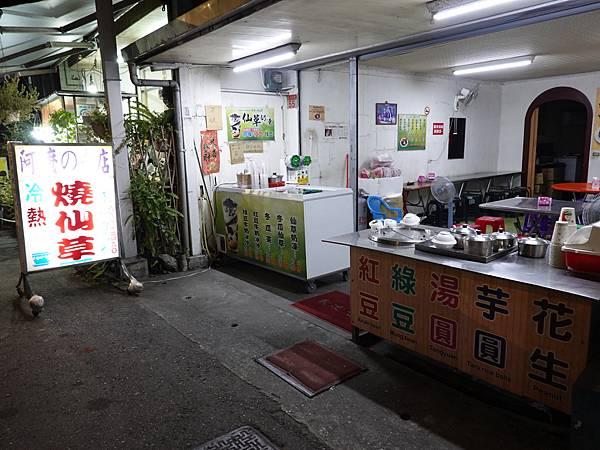 花蓮玉里-阿嬤老店燒仙草 (8).JPG