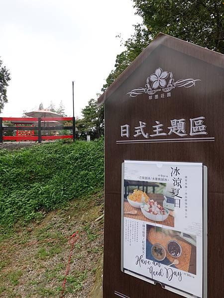 日式主題區-翠墨莊園.JPG