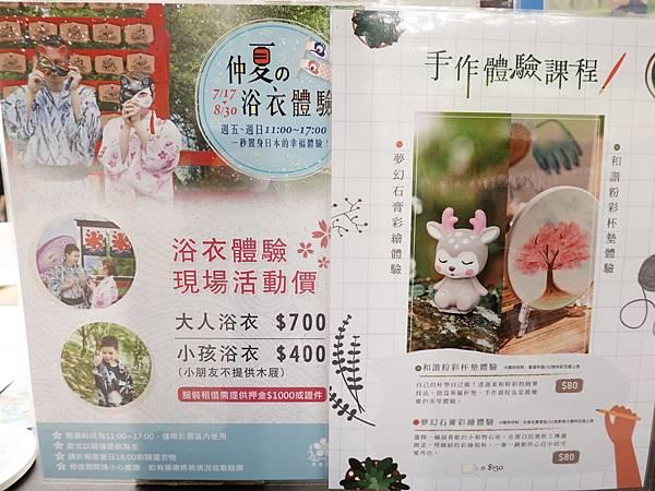 浴衣體驗、手作DIY-翠墨莊園 (4).JPG