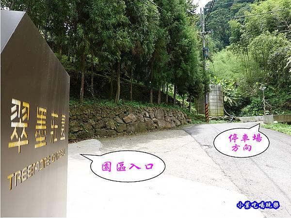 翠墨莊園園區入口.jpg
