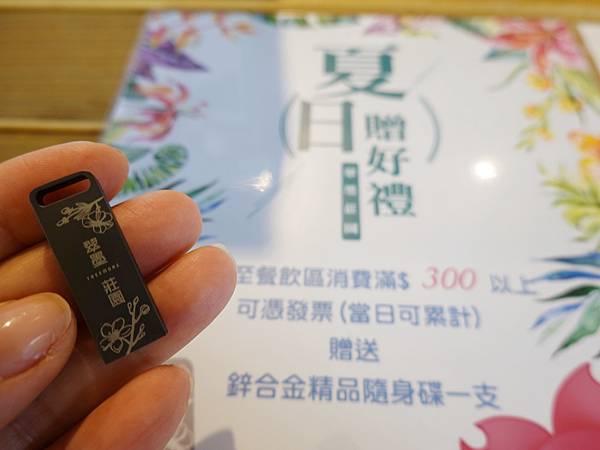 餐飲區消費滿額送隨身碟-翠墨莊園 (4).JPG