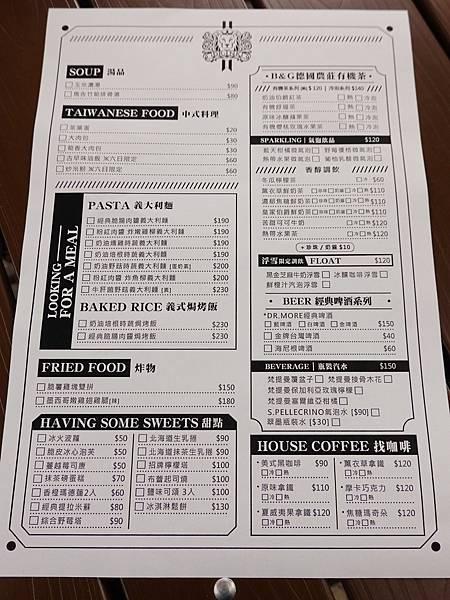 餐廳MENU-翠墨莊園 (1).JPG