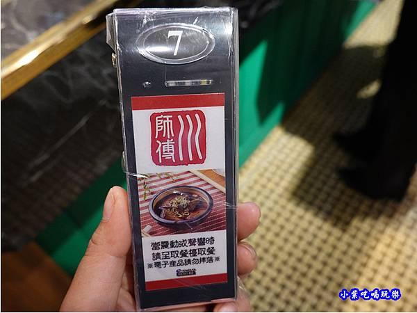 取餐憑證-川師傅功夫麵舖台中大遠百.jpg