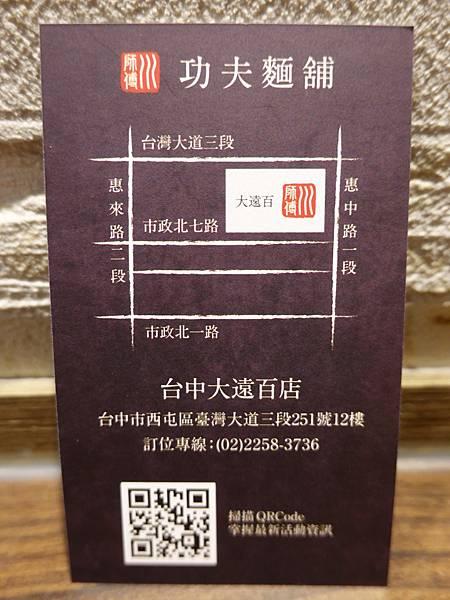 川師傅功夫麵舖台中大遠百店名片.JPG
