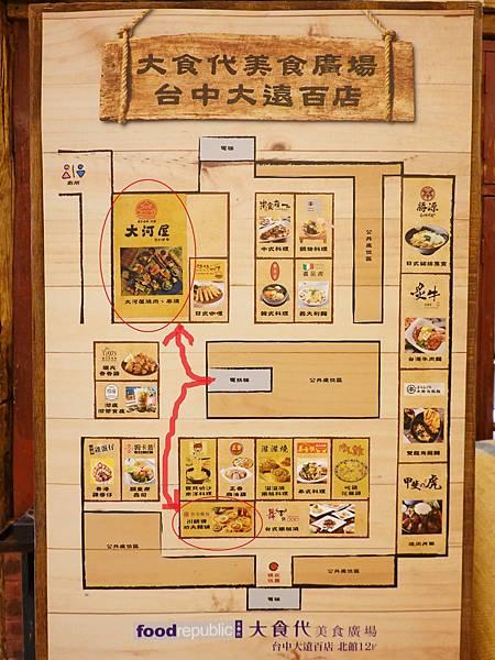 台中大遠百12F大食代美食廣場餐飲地圖.JPG