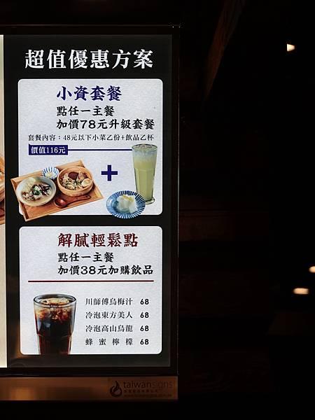 超值優惠套餐--川師傅功夫麵舖台中大遠百.JPG