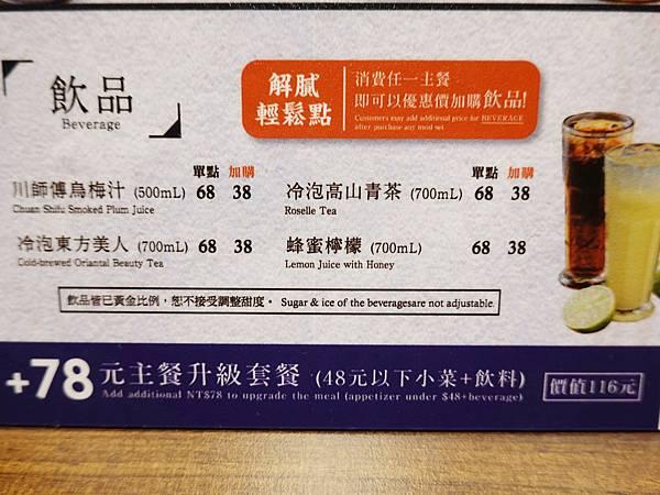 飲品MUNU-川師傅功夫麵舖台中大遠百.JPG