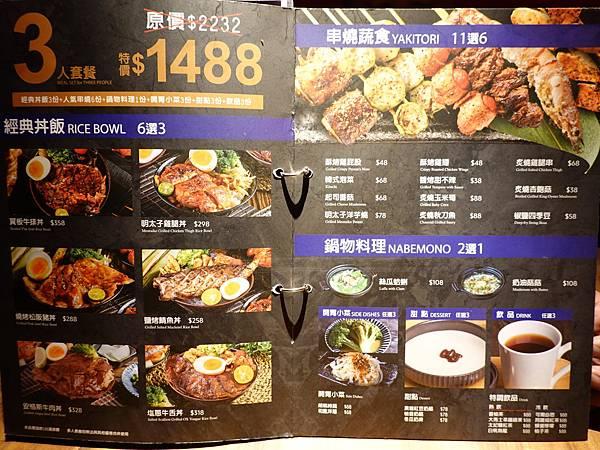 3人套餐菜單-大河屋燒肉丼串燒台中大遠百店.JPG