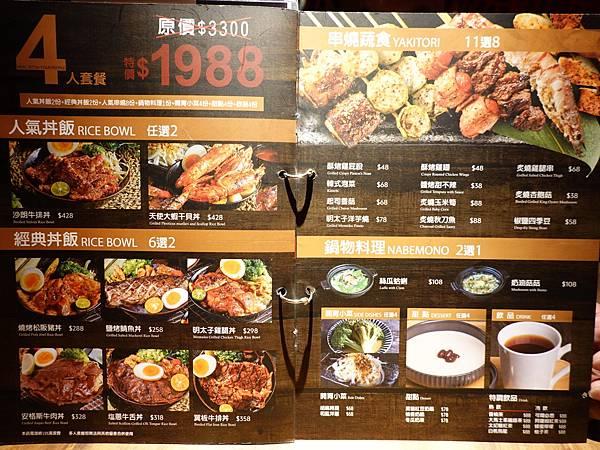 4人套餐菜單-大河屋燒肉丼串燒台中大遠百店.JPG