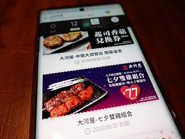 ocard會員加價美食-大河屋燒肉丼串燒台中大遠百店.JPG