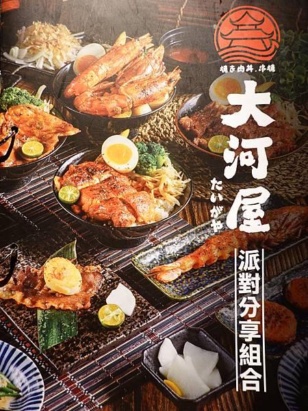 大河屋menu-大河屋燒肉丼串燒台中大遠百店  (6).JPG