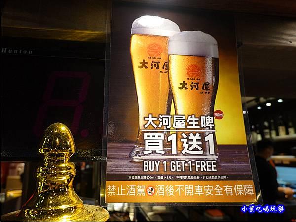 大河屋生啤買一送一-大河屋燒肉丼串燒台中大遠百店1.jpg