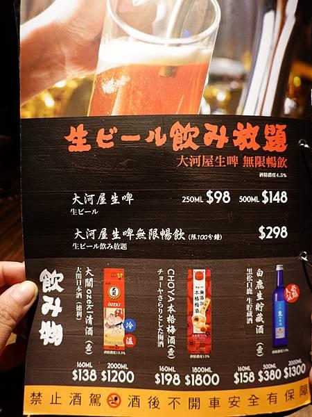 大河屋menu-大河屋燒肉丼串燒台中大遠百店  (7).JPG