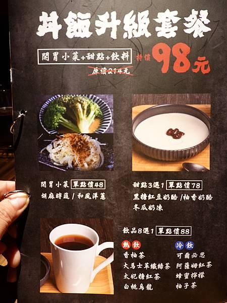 大河屋menu-大河屋燒肉丼串燒台中大遠百店  (8).JPG