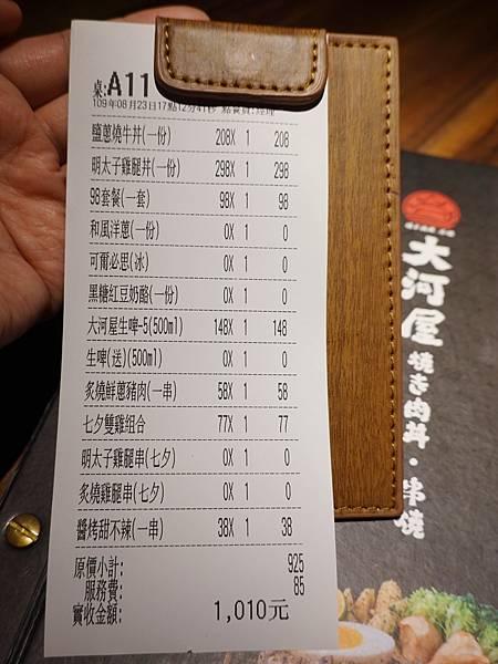大河屋燒肉丼串燒台中大遠百店   (11).JPG