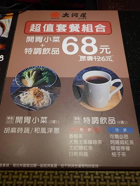 外端加價套餐價目表-大河屋燒肉丼串燒台中大遠百店.JPG