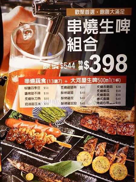 串燒生啤組合餐-大河屋燒肉丼串燒台中大遠百店.JPG
