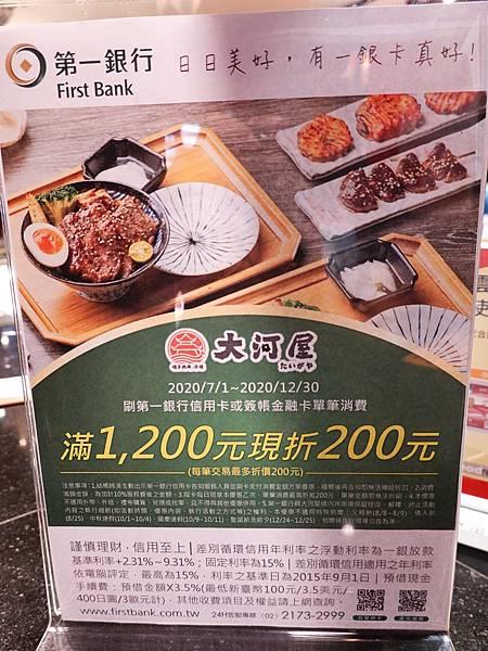 第一銀行-現折好康-大河屋燒肉丼串燒台中大遠百店.JPG