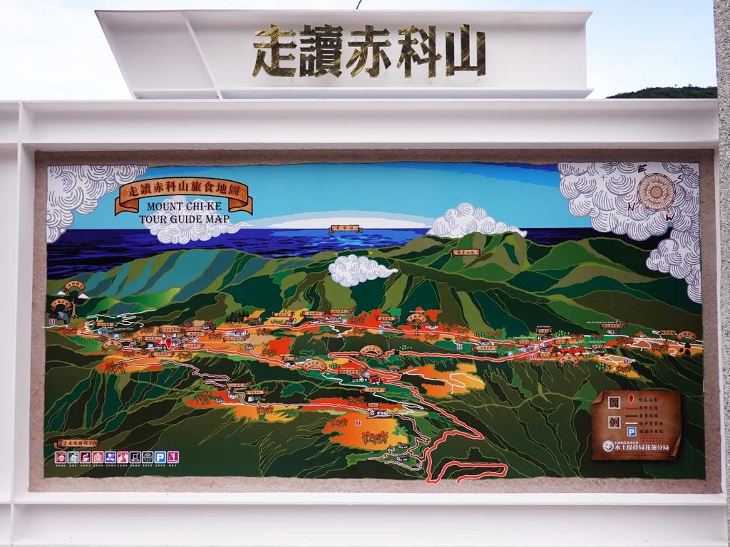 2020走讀赤科山最新全部地圖.JPG