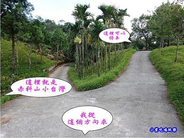 往赤科山小台灣路線指引6.jpg