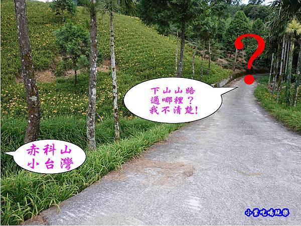 往赤科山小台灣路線指引7.jpg