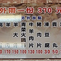 羊霸天下八德店 (14).jpg
