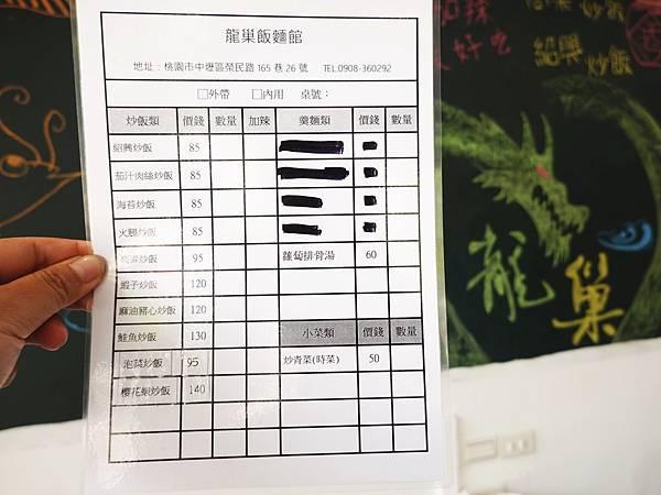 桃園-龍巢飯麵館 (16).JPG