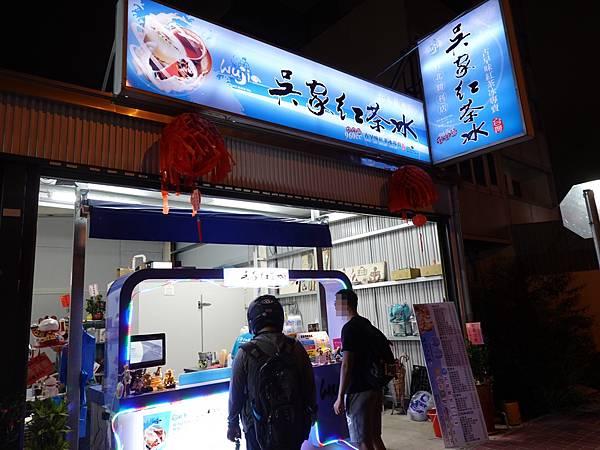 竹北-吳家紅茶冰。復刻紅茶.JPG