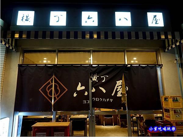 新竹-竹北-橫丁六八屋 (1).jpg