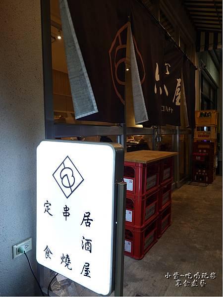 新竹-竹北-橫丁六八屋 (2).jpg