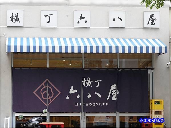 新竹-竹北-橫丁六八屋 (3).jpg