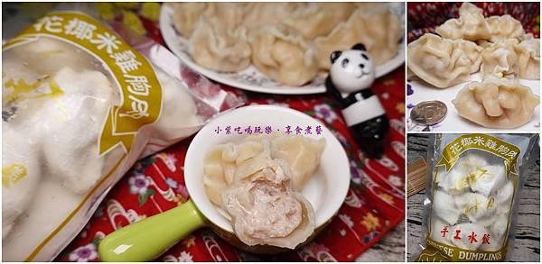 休閒食代花椰米雞胸肉水餃首圖.jpg
