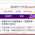 2020.9.17羊霸天下羊肉爐八德店.JPG