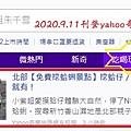 2020.9.11香山濕地海山漁港挖公代.JPG