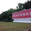 2020龍岡米干節10週年 (8).JPG