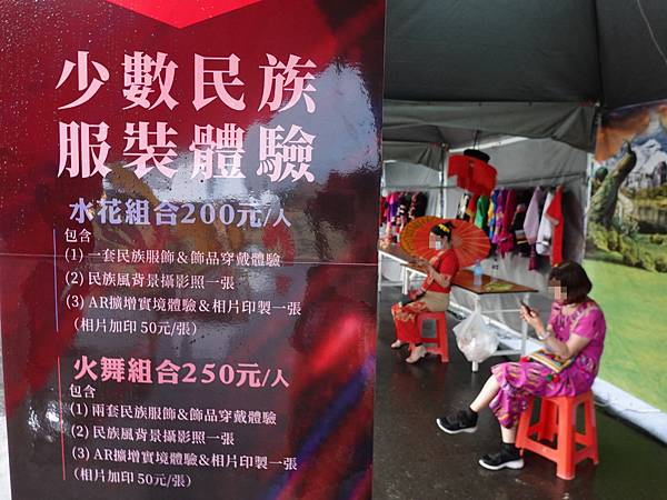 少數民族服裝體驗-2020龍岡米干節 (2).JPG