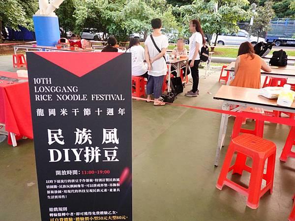 民族風DIY拼豆-2020龍岡米干節 (3).JPG