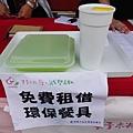 免費租借環保餐具-2020龍岡米干節 (1).JPG