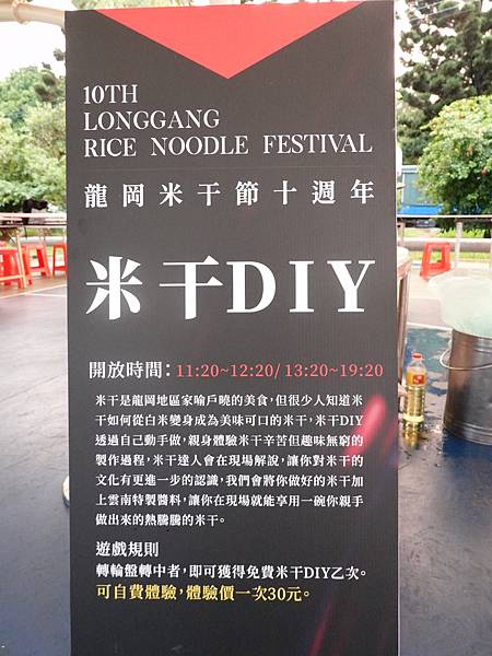 米干DIY-2020龍岡米干節 (2).JPG