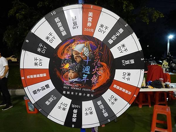 遊戲轉輪盤-2020龍岡米干節 (1).JPG
