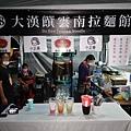 48大漢饌雲南拉麵館賣的是飲料-2020龍岡米干節 (2).JPG